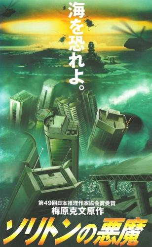 Soliton_no_Akuma-cover